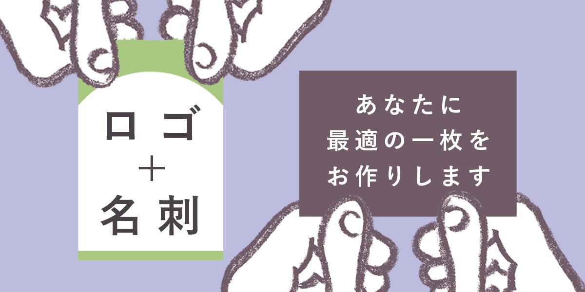 ロゴ名刺制作